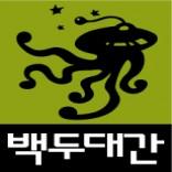 BaekDu-DaeGan Flims Co. Ltd