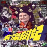 The Sino-Japanese War and Queen Min the Heroine