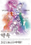 BanG Dream! Episode of Roselia I:Promise