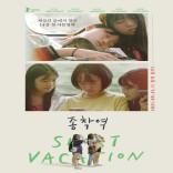 Short Vacation