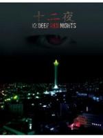 12 Deep Red Nights