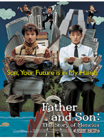 Father And Son: The Story Of Mencius