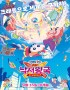 Crayon Shin-chan: Crash! Scribble Kingdom and Almost Four Heroes