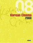 Korean Cinema 2008