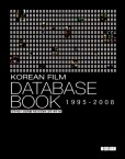 KOREAN FILM DATABASE BOOK 1995~2008
