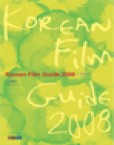 Supplement to KFO No.26 - Korean Film Guide 2008 (1st Edition)