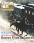 Korean Film Observatory No.26