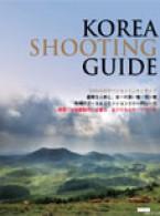 Korea Shooting Guide (Japanese)