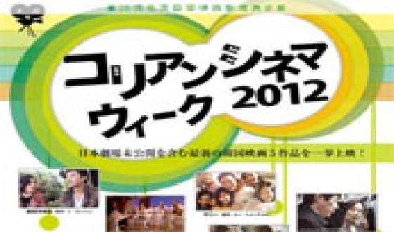 Meet Korean Films in Tokyo