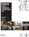 Korean Films & Companies in Hong Kong 2013