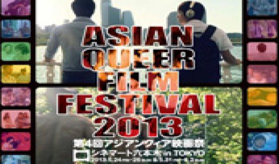 4th Asia Queer Film Festival to Open in Japan