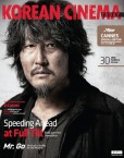 Korean Cinema Today vol.16