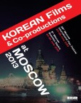Korean Films & Co-productions at Moscow 2013