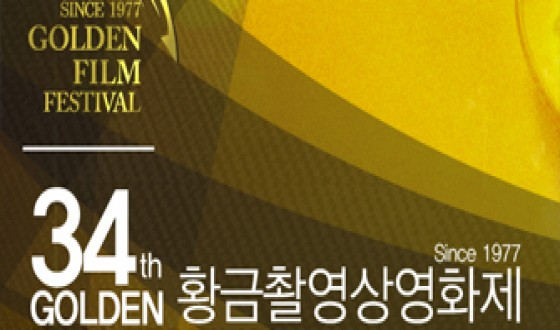 Golden Film Festival Awards Ceremony to Take Place in China