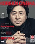 Korean Cinema Today vol.20