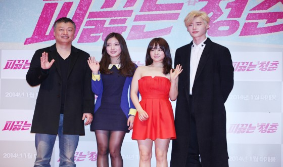 Press Conference Held for Comedy HOT YOUNG BLOODS
