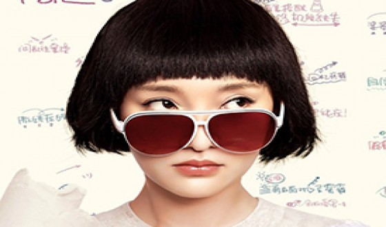 KWAK Jae-yong's MEET MISS ANXIETY Opens in China
