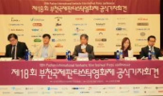 Puchon International Fantastic Film Festival Held Official Press Conference