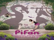 PiFan Juries Feature CHO Min-soo, Erik MATTI