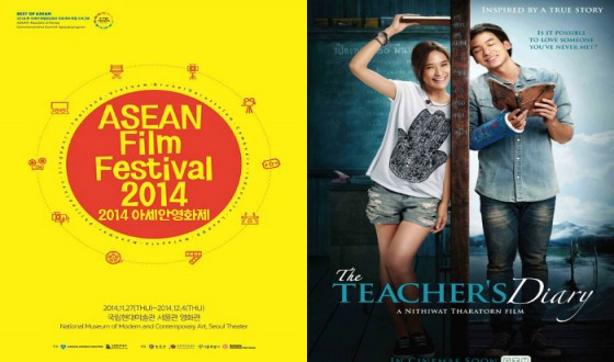 Asean Film Festival: There's Something About Asian Films