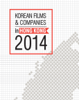 KOREAN FILMS & COMPANIES IN Hong Kong 2014