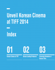 Unveil Korean Cinema at TIFF 2014