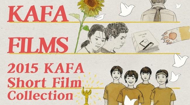 KAFA FILMS 2015: A New Start for Aspiring Filmmakers with the New KoBiz Online Screening!