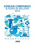 KOREAN COMPANIES & FILMS IN BEIJING 2015
