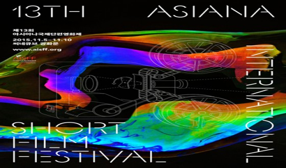 13th AISFF Welcomes Record Submissions