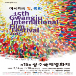 Gwangju International Film Festival (GIFF)
