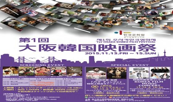 First Edition of Osaka Korea Film Festival Screens 6 Titles