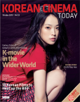 Korean Cinema Today vol.23