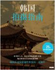 2016 韩国拍摄指南韩国拍摄指南