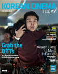 Korean Cinema Today vol.25