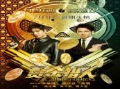 LEE Min-ho's BOUNTY HUNTERS Targets China Box Office