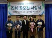 Korean Film Scenario Market Held 2016 Grand Final Award