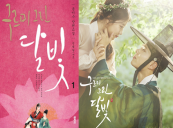 The Web Fictions: the New Source of Inspiration for Korean Cinema