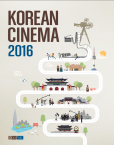 Korean Cinema 2016