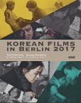 KOREAN FILMS IN BERLIN 2017