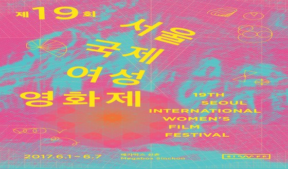 The 19th SIWFF Opens on June 1st