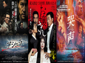 Korean Film Noir Storms in Japan