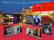 Come and See Korean Films in Cannes!