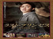 HUR Jin-ho's THE LAST PRINCESS to be Released in Japan