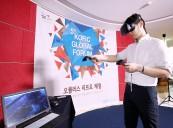 KOFIC Held 6th Global Forum