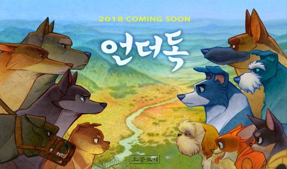 THE UNDERDOG Voiced by DOH Kyung-soo to be Premiered at SICAF