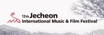 제천국제음악영화제