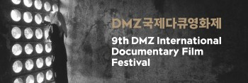 DMZ국제다큐영화제