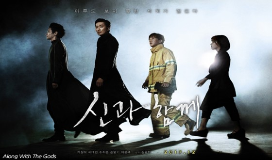 Lotte Goes ALONG WITH THE GODS at Asian Film Market