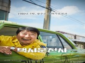 A TAXI DRIVER Has Been Invited to Overseas Film Festivals