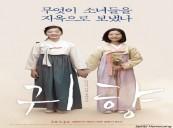 Korean Filmmakers Stand Up for Comfort Women